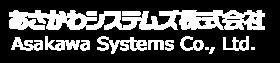 あさかわシステムズ株式会社