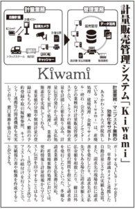 Kiwami_NIKKEI