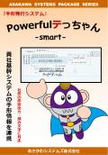 Powerfulテっちゃん-smart-