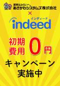 Indeed初期費用0円キャンペーン実施中!!