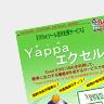 YAPPAエクセル