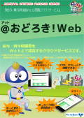 @おどろき!WEB