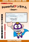 Powerfulテっちゃん